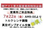 MX-4140FN_20160707_102053_02.jpgのサムネール画像