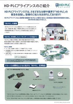 HD-PLCアライアンス紹介_01.jpgのサムネール画像のサムネール画像