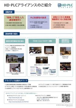 HD-PLCアライアンス紹介_02.jpgのサムネール画像のサムネール画像