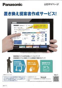 ちらし_置き換え提案書作成サービス_01.jpg