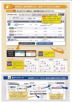 ちらし_置き換え提案書作成サービス_03.jpg