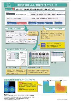 ちらし_置き換え提案書作成サービス_04.jpg