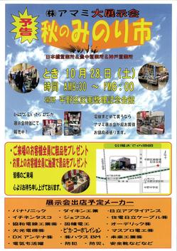 アマミみのり市2017_01.jpg