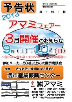 アマミ展示会2013予告状.jpg