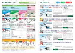 コロナ電業チラシ.jpg