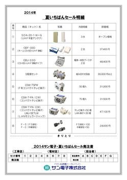 サン電子2.jpg