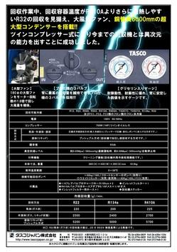 タスコ2.jpg