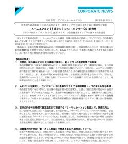 ダイキンHFC32.jpg
