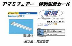 三菱32W2灯.JPG