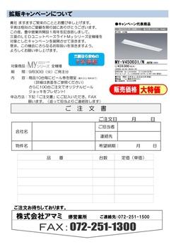 三菱LED1.jpg