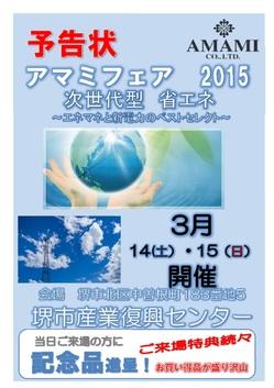 展示会2015.jpg