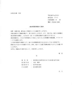 東京営業所.jpg