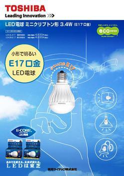 東芝LED1.JPG