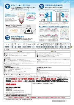 東芝LED2.JPG