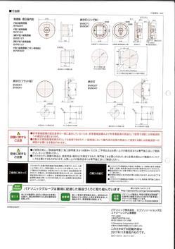 資料_発信機・表示灯・総合盤_05.jpg