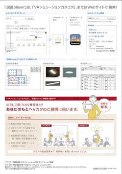 VAソリューションカタログ_02.jpg