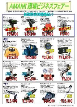 ケイツールAMAMI環境ビジネスフェアー(表面).JPG