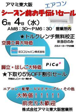 201406_sale_C.jpg