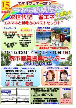 2015アマミフェアー.jpg