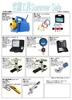 BBK2009サマーセール(価格ナシ).jpg