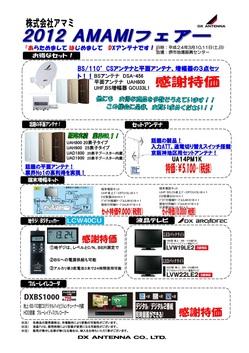 DXアンテナチラシ.jpg