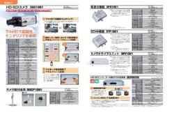 DX防犯タイト2.jpg