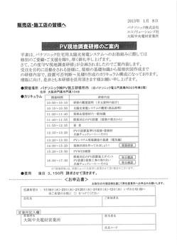 PV現地調査.jpg