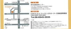 SAKAI環境地図.jpg