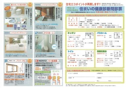 TOTO相談会2.jpg