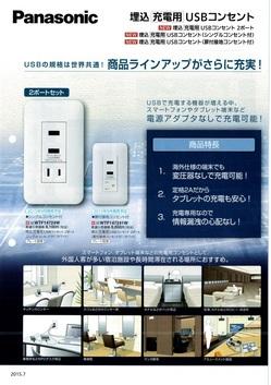 USBコン.jpg