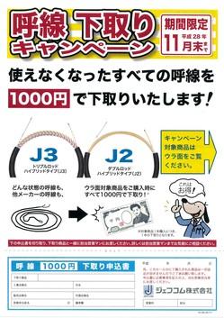 jefcom_20160901_095326-2_01.jpg