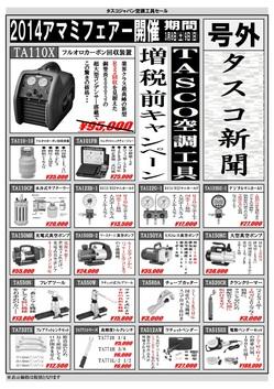 tasuko1.jpg