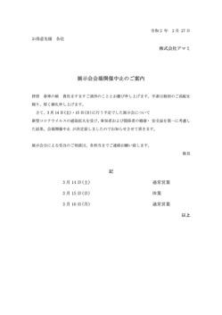 2020展示会中止案内_02.jpg